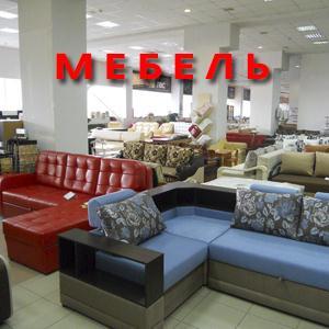 Магазины мебели Твери