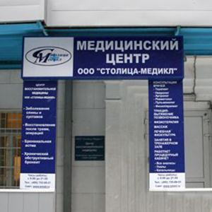 Медицинские центры Твери