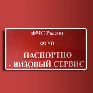 Паспортно-визовые службы Твери