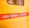 Аварийные службы в Твери