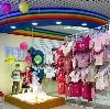 Детские магазины в Твери