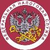 Налоговые инспекции, службы в Твери